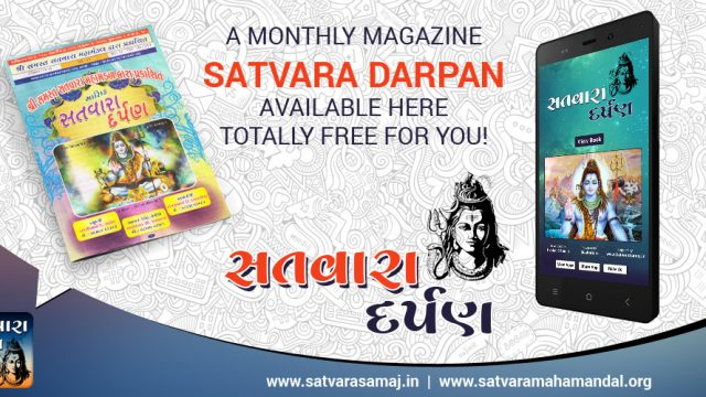 Satvara Darpan – April2017 – Download Android App to view